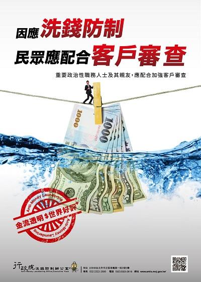 「洗錢防制專業總動員」電子海報2