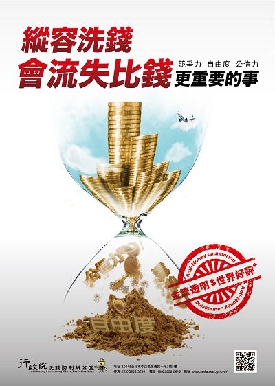 「洗錢防制專業總動員」電子海報3
