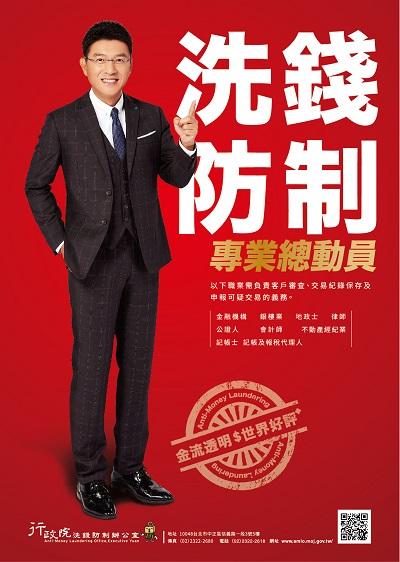 「洗錢防制專業總動員」電子海報4
